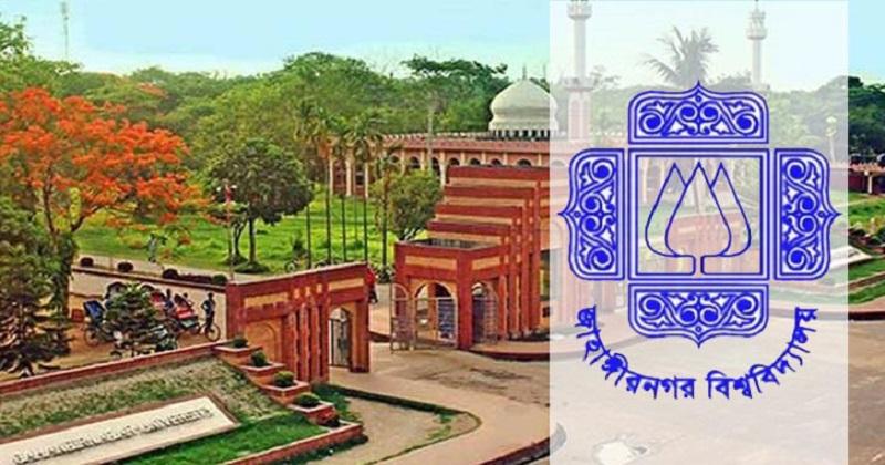 ২০ প্রভাষক নেবে জাহাঙ্গীরনগর বিশ্ববিদ্যালয়